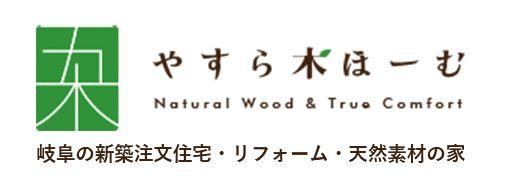 やすら木ほーむ|岐阜の新築注文住宅・リフォーム・天然素材の家